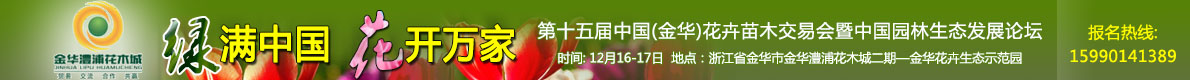 2017中国花卉苗木交易会暨中国园林生态发展论坛