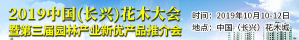 """2019中国(长兴)花木大会"""""""